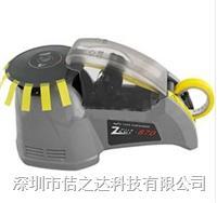 ZCUT-870圆盘胶纸切割机 ZCUT-870