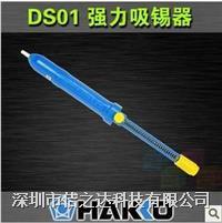 HAKKODS01吸锡泵 DS01