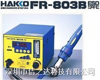HAKKO白光FR-803B热风拆焊台 FR-803B