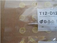 白光T12-D12烙铁头 T12-D12