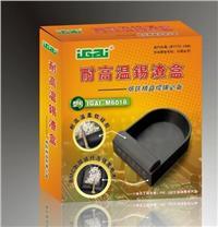 耐高温锡渣盒 IGAI-M6018