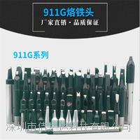 深圳自动焊锡机烙铁头911/911G系列烙铁头 911/911G客户非标订做