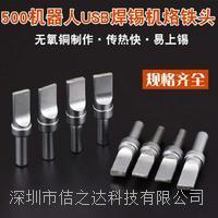 USB自动焊锡烙铁头