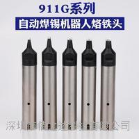 自动焊锡机烙铁头快克911G-24PC 911G-24PC