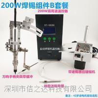 自动焊锡机温控器 ST-563