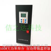 500W自动焊锡机温控器 ST-500