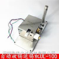 UL100破锡机 自动焊锡机