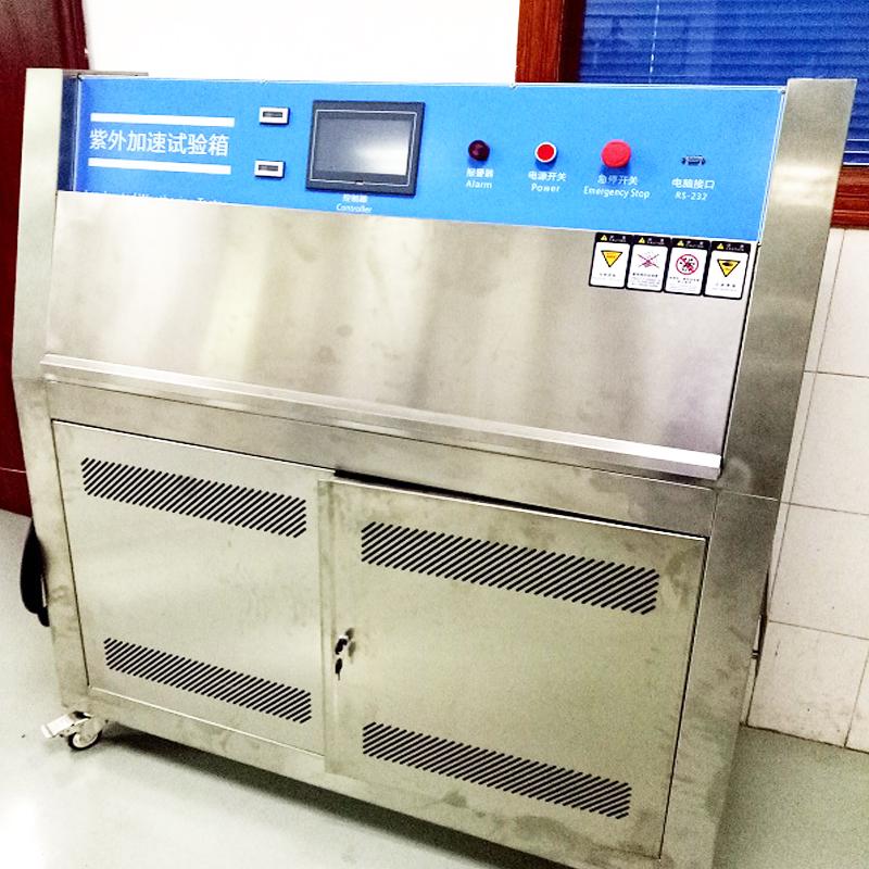 UV紫外燈耐氣候試驗箱