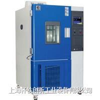 高低温交变湿热试验箱 XH-TH