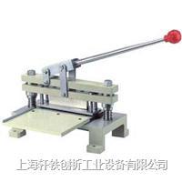 环压试样裁割器 XB-7105-3