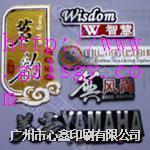 厂家专业供应各种工艺标牌铭牌金属贴商标