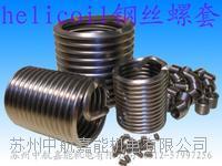 helicoil钢丝螺纹护套1084-2.5CN025