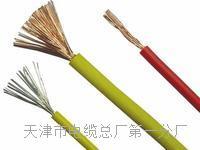 电源监控总线NH-RVS批发价钱 NH-RVS电源电缆线
