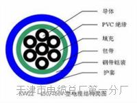 200米矿用通信拉力电缆MHYBV-7-2-X200介绍 MHYBV矿用电缆线