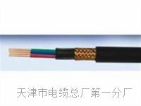 消防电话电缆ZR-HYA-50x2x0.5价格表 SYV视频电缆线