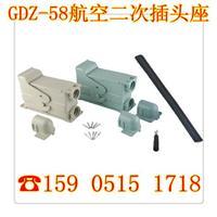 GDZ-58二次插頭座(航空開關) GDZ-58