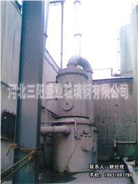 空間除硫器 FRP