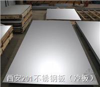 西安201不銹鋼板(冷板)