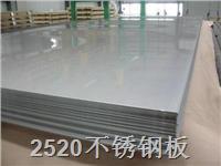 2520不銹鋼板