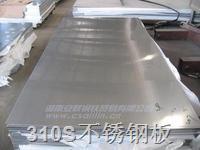 制作加工310S不銹鋼平板