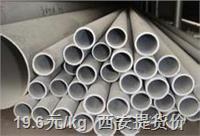 西安304不銹鋼管現貨資源