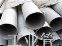 西安不銹鋼工業管
