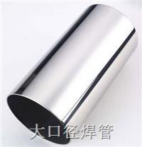 西安不銹鋼大口徑焊管