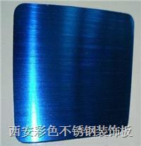 西安彩色不銹鋼裝飾板