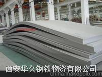 西安耐高溫不銹鋼板