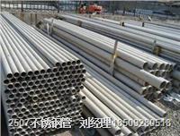 西安2507不銹鋼管 32*3和18*2