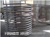 不銹鋼盤管加工 不銹鋼盤管