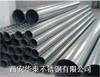 不銹鋼風管/不銹鋼螺旋風管 不銹鋼風管/不銹鋼螺旋風管