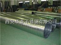 不銹鋼風管加工步驟?不銹鋼螺旋風管加工步驟? 不銹鋼風管