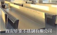 不銹鋼U型槽厚度尺寸/不銹鋼天溝加工/不銹鋼天溝規格 不銹鋼U型槽厚度尺寸/不銹鋼天溝加工/不銹鋼天溝規格