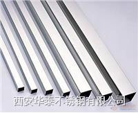 西安不銹鋼矩形管/不銹鋼裝飾方管/304不銹鋼方管 西安不銹鋼矩形管/不銹鋼裝飾方管/304不銹鋼方管