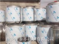 西安不銹鋼煙囪加工/不銹鋼煙囪報價 西安不銹鋼煙囪加工/不銹鋼煙囪報價