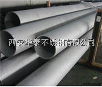 西安2507/2205雙相不銹鋼管 西安2507/2205雙相不銹鋼管