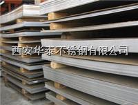 西安316不銹鋼厚板/316不銹鋼厚板 西安316不銹鋼厚板/316不銹鋼厚板