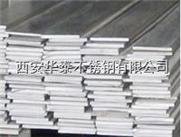 西安不銹鋼扁鋼規格 西安不銹鋼扁鋼規格