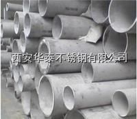 310S不銹鋼管/西安310S不銹鋼管