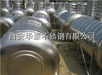 西安華泰不銹鋼水箱加工廠 西安華泰不銹鋼水箱加工廠