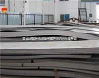西安316L不銹鋼中厚板零切割加工廠