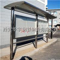 西安不銹鋼宣傳欄加工工藝 西安不銹鋼宣傳欄