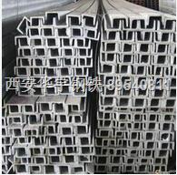 西安不銹鋼槽鋼12號/18號 304不銹鋼槽鋼