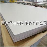 西安不銹鋼中厚板規格