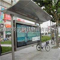 西安不銹鋼廣告牌宣傳欄標志牌 西安不銹鋼廣告牌宣傳欄標志牌