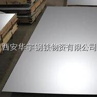 西安304不銹鋼冷軋板和熱軋板價格 西安304不銹鋼冷軋板和熱軋板價格