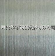 西安1.2mm不銹鋼板拉絲板 1000*2000;1219*2438