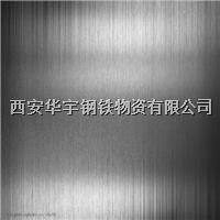 西安1.5mm雙面拉絲不銹鋼板 西安1.5mm雙面拉絲不銹鋼板