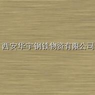 不銹鋼裝潢拉絲板西安銷售 不銹鋼裝潢拉絲板西安銷售